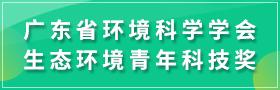 廣東省環境科學學會生態環境青年(nian)科技獎