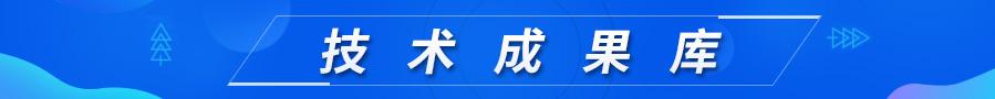 水污染防(fang)治技術(shu)匯編 (第一批)