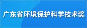 廣東省環境保護科學技術(shu)獎