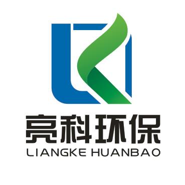 廣東亮(liang)科環保工程有限公司