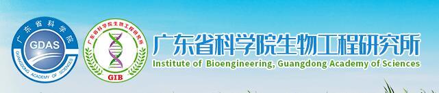 廣東省科學院生物工程研究所