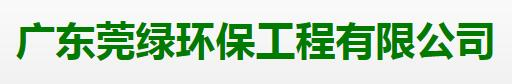 廣東莞綠環保工程有限公司