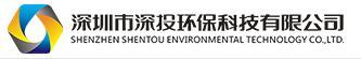 深圳市(shi)深投環保科技有限公司