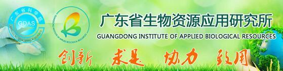 廣東省生物資源應(ying)用研究所