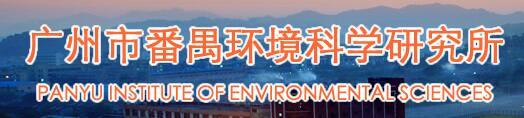 廣州市(shi)番(fan)禺環境科學研究所有限公司