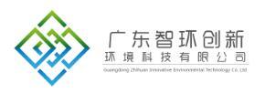 廣東智環創新環境科技有限公司