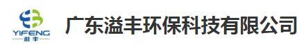 廣東溢豐(feng)環保科技有限公司