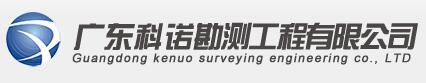 廣東科諾勘測工程有限公司