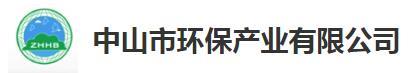 中山市(shi)環保產業(ye)有限公司