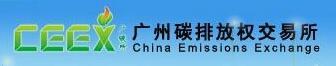 廣州碳排放權交易中心有限公司