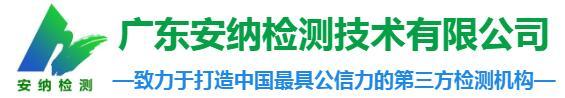 廣東安(an)納(na)檢測技術(shu)有限公司