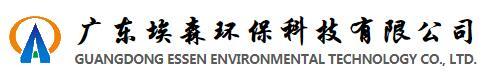 廣東埃森環保科技有限公司
