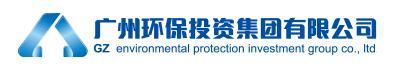 廣州環保投資集團有限公司