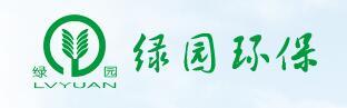 廣東綠園環保科技有限公司