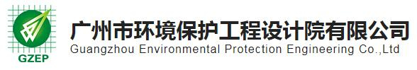 廣州市(shi)環境保護工程設計院有限公司
